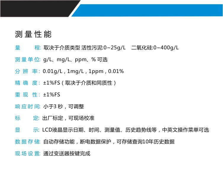 MLSS 悬浮物(污泥)浓度计