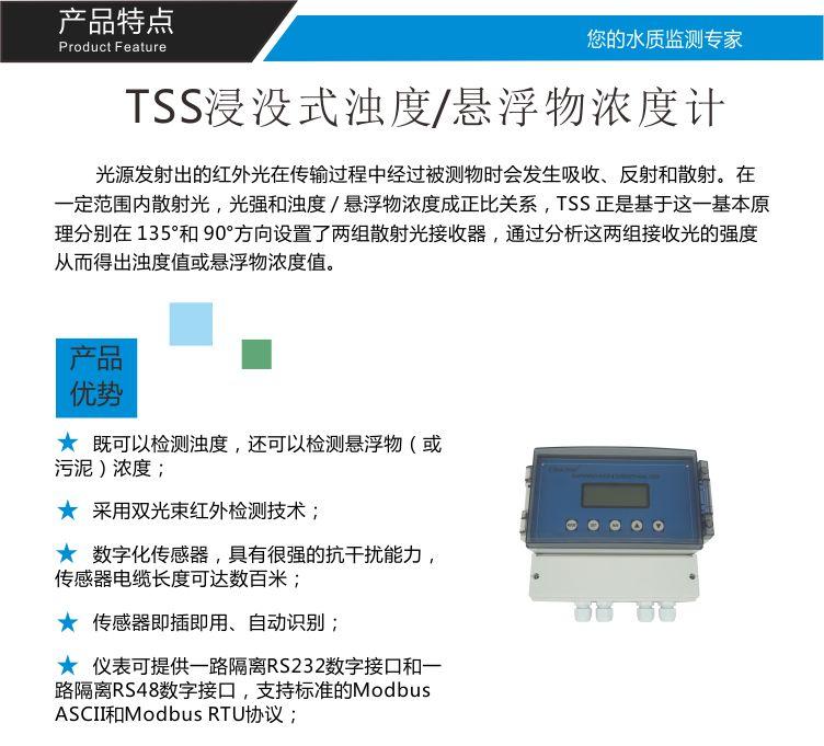 TSS 浸没式浊度/悬浮物浓度计