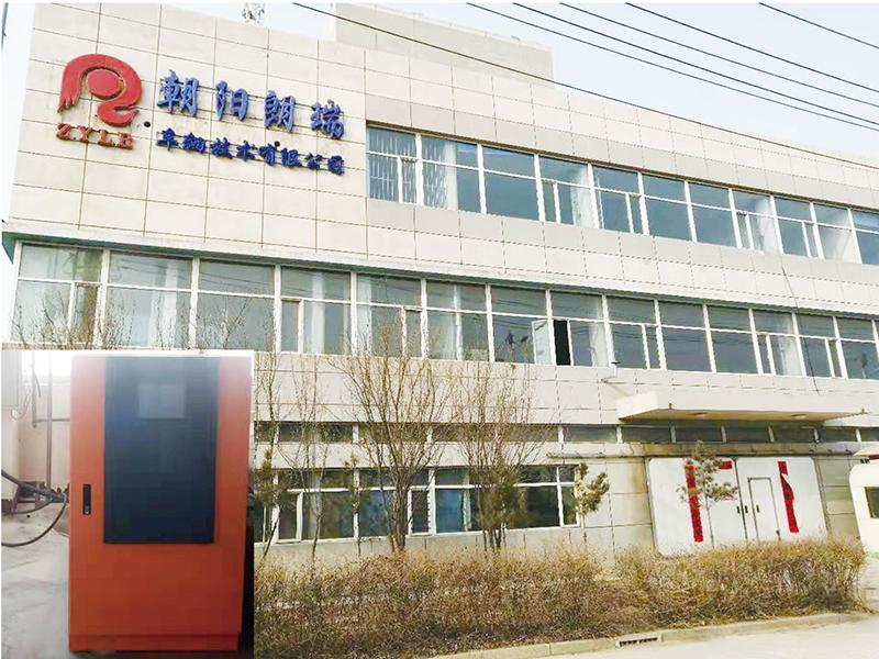 朝陽朗瑞科技有限公司