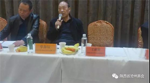 河北籍冀商会