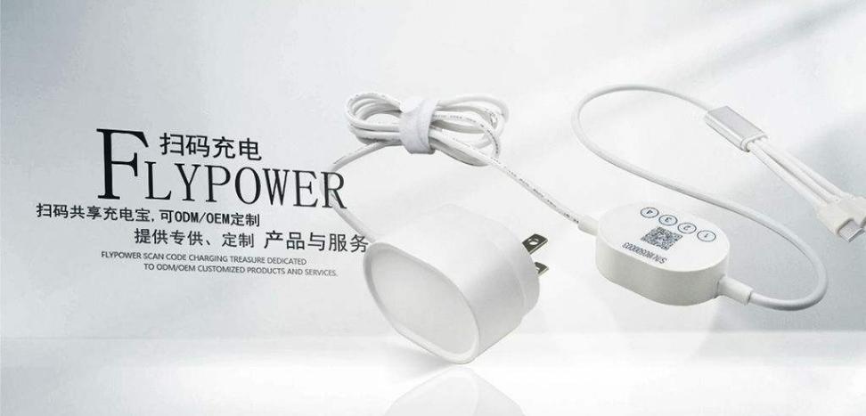 共享充电器品牌
