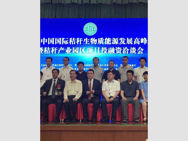 第二届中国国际秸秆生物质能源发展高峰会议 暨秸秆产业园区项目融资洽谈会