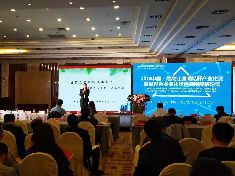 2018中国·黑龙江秸秆产业化及畜禽粪污资源化综合利用高峰论坛