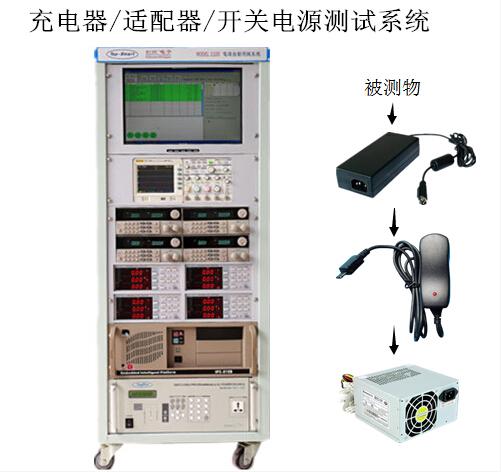 充电器、适配器、开关电源测试系统