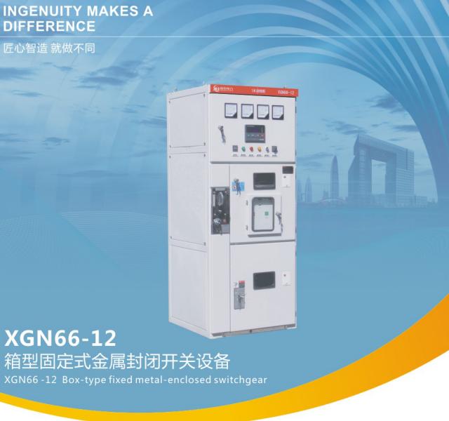 XGN66- 12箱型固定式交流金属封闭式开关设备