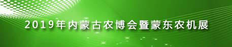 2019年内蒙古农博会暨蒙东农机展