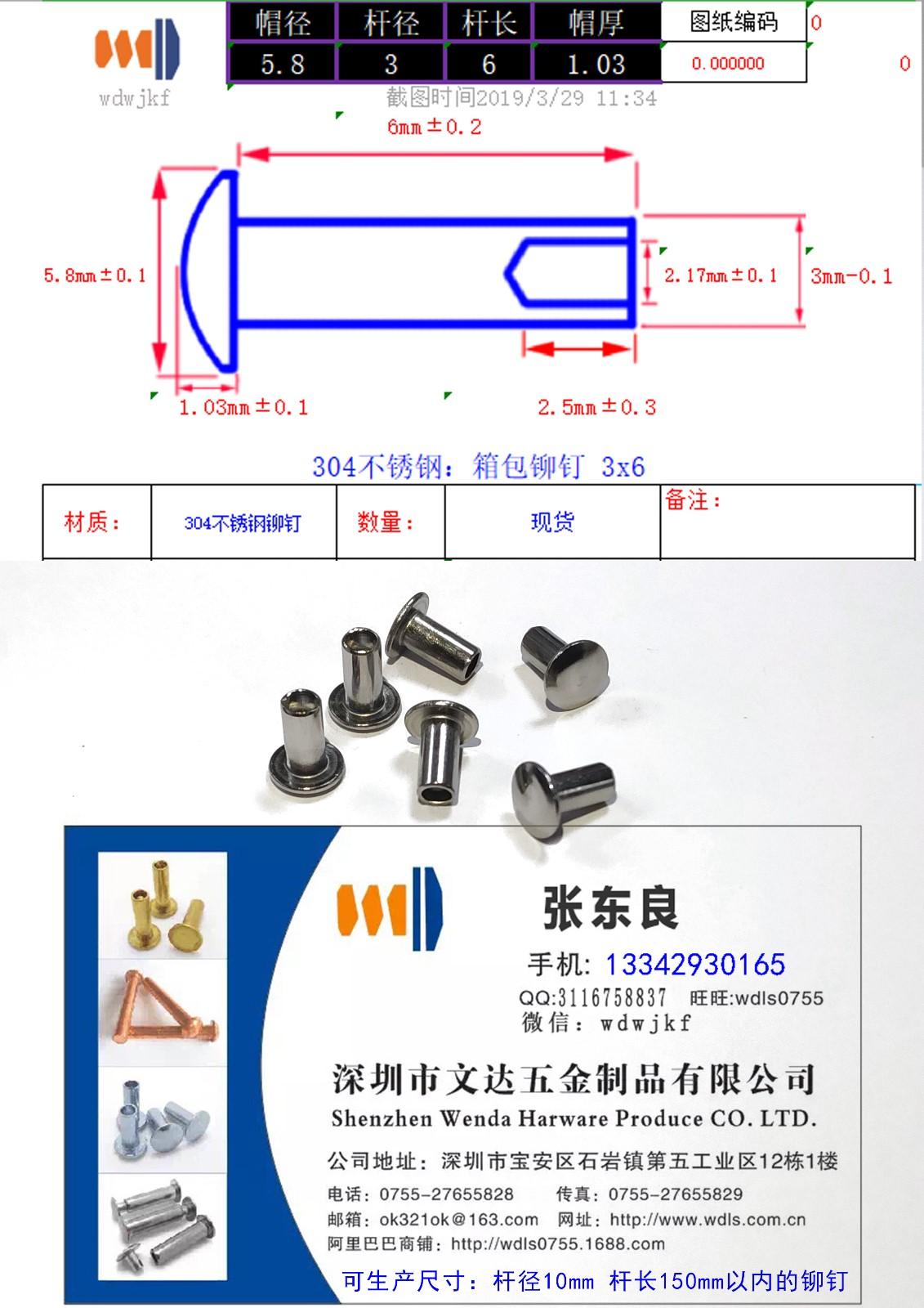 圆空304不锈钢箱包铆钉  5.8x3x6 不锈钢铆钉