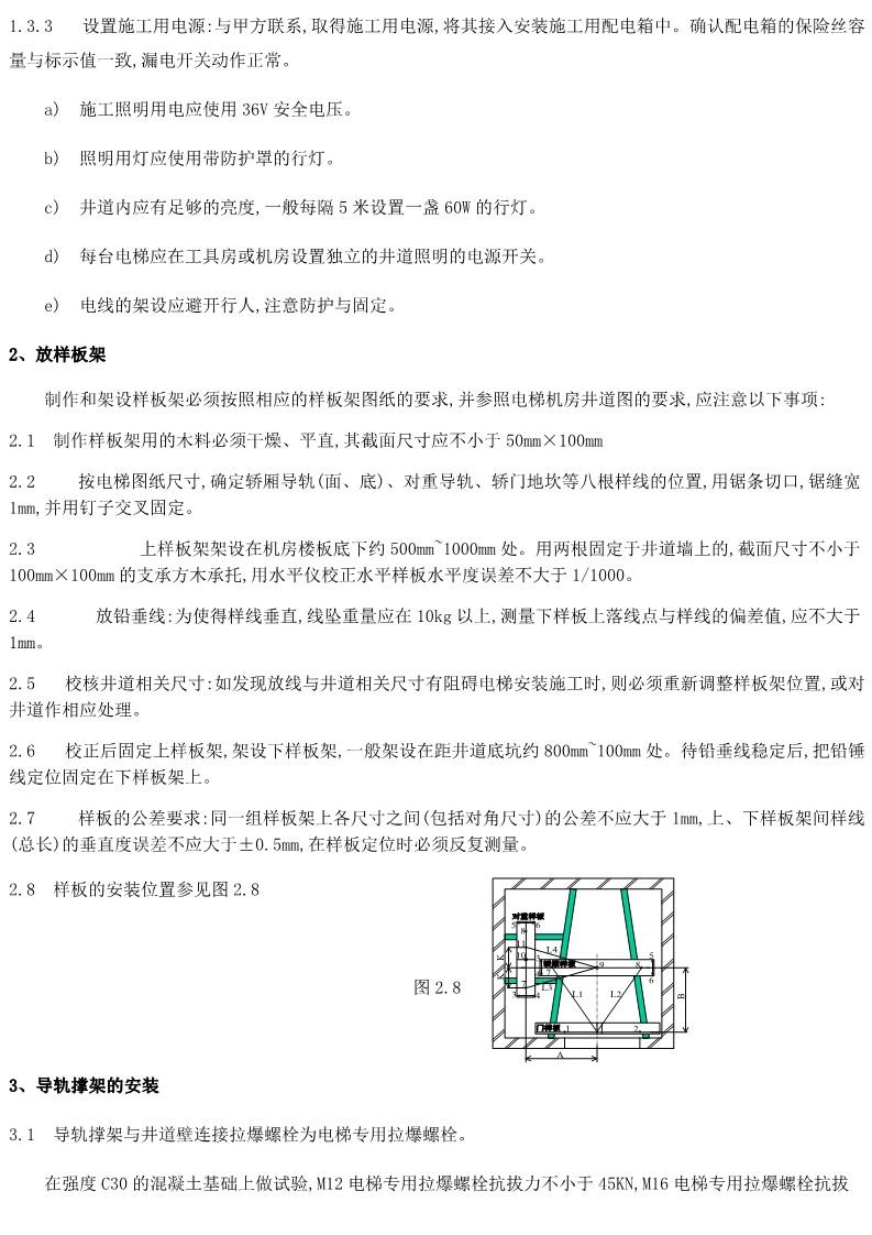 電梯加建施工方案