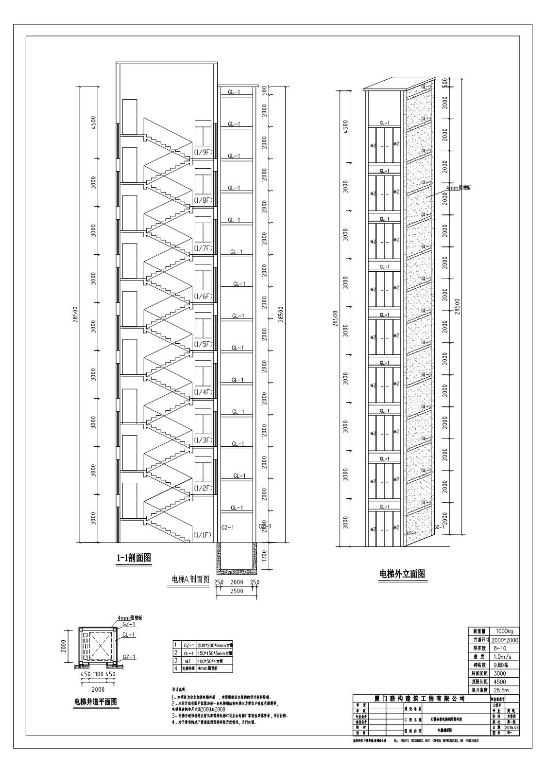舊樓加裝電梯鋼結構井道方案圖