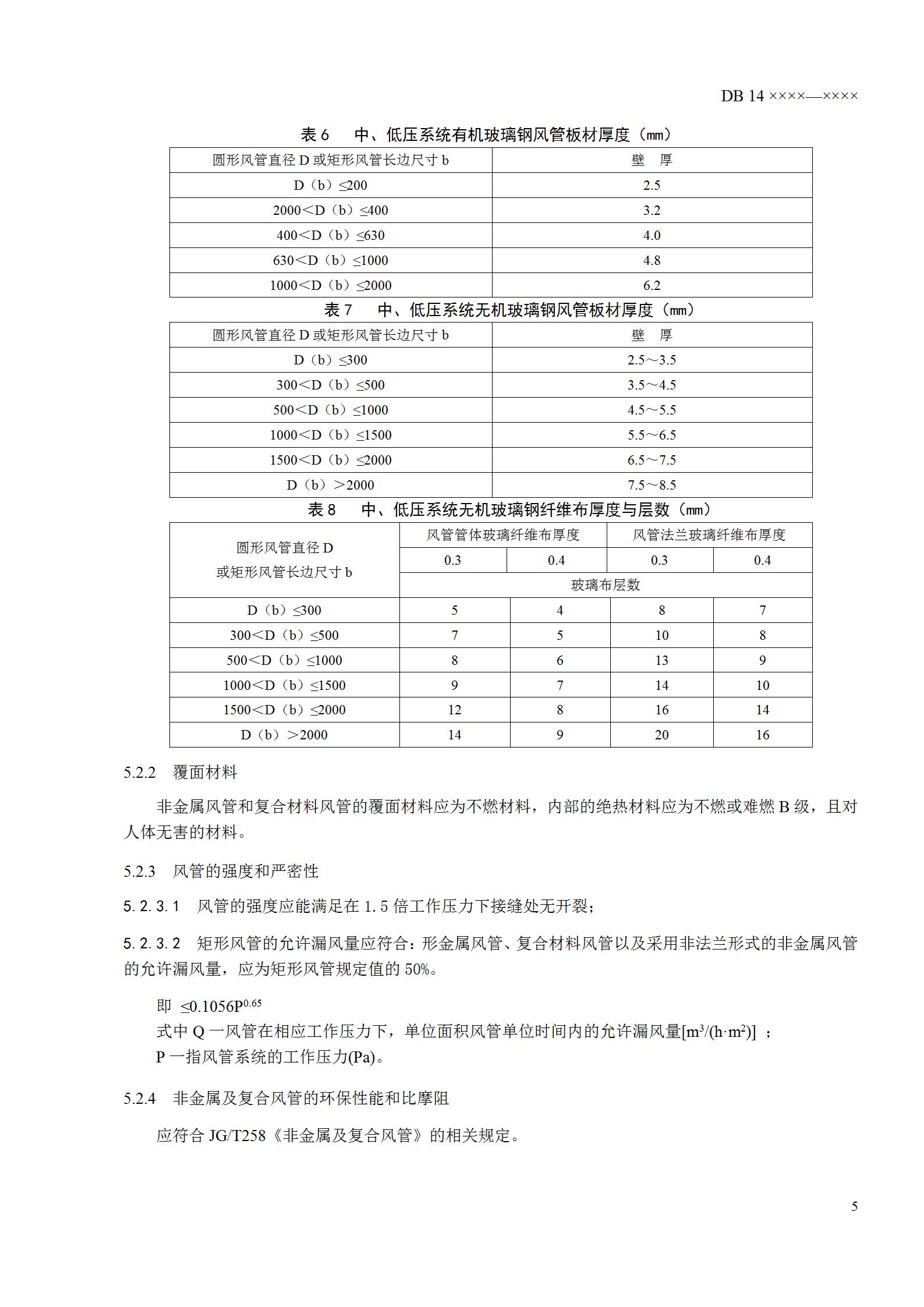 山西省质量技术监督局发布《家用新风系统安装要求》