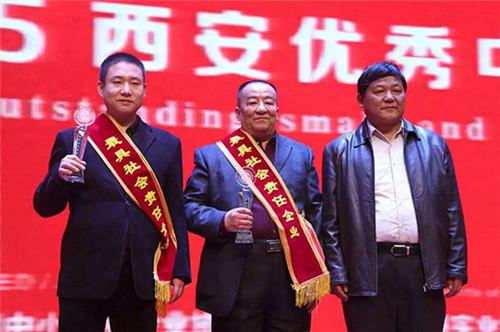 贠彦平在长安论坛上当选西安市中小企业联合