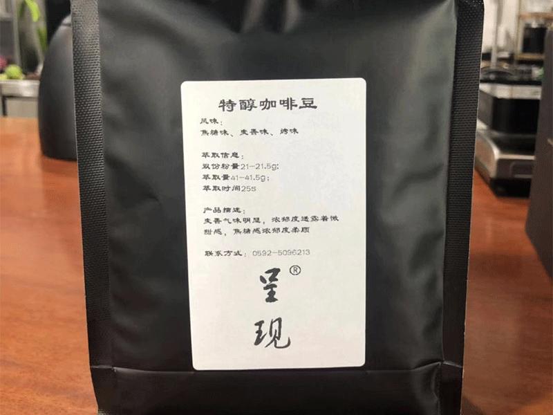 黑标特醇意式咖啡豆