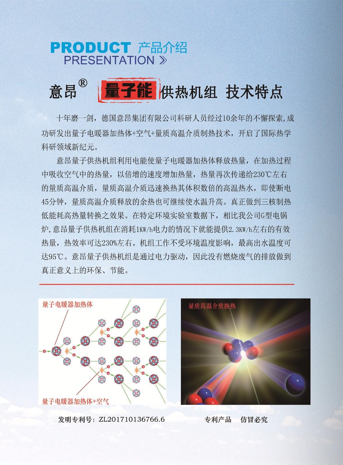 甘肅量子能