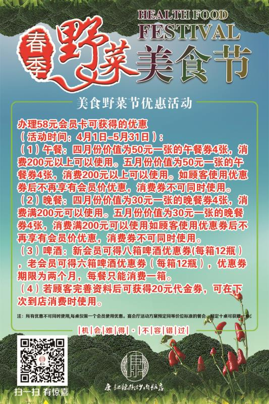 青州市康记粗菜馆4月8号野菜节正式启动