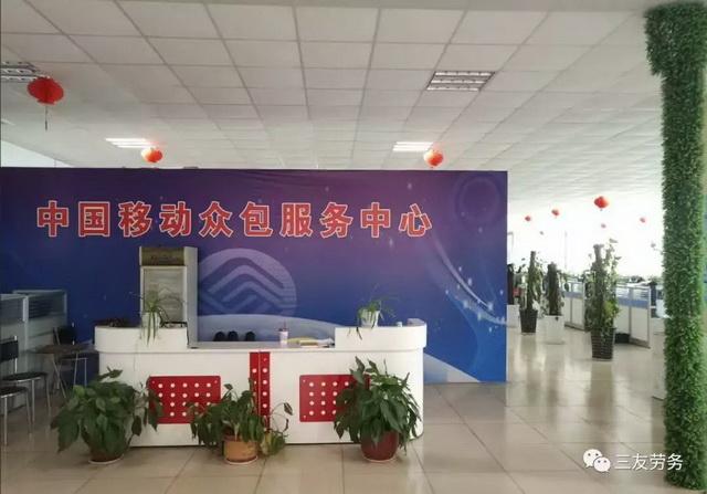 中国移动10086招聘接线客服月工资3千-5千