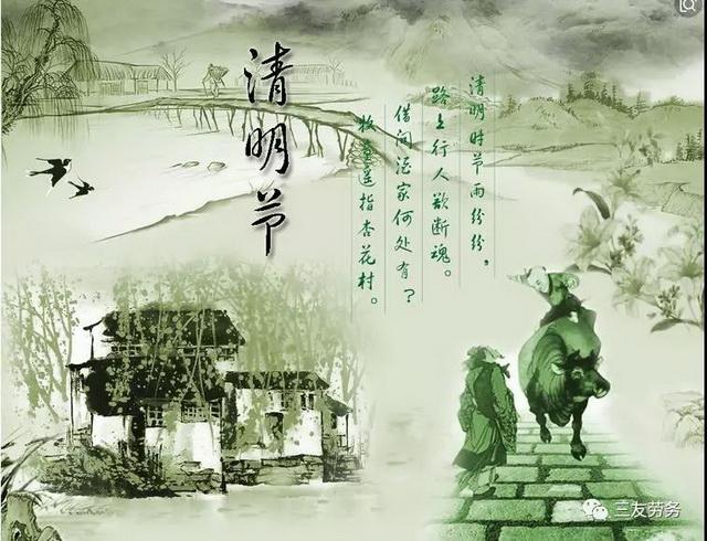 南阳三友劳务2019年清明节放假通知~~