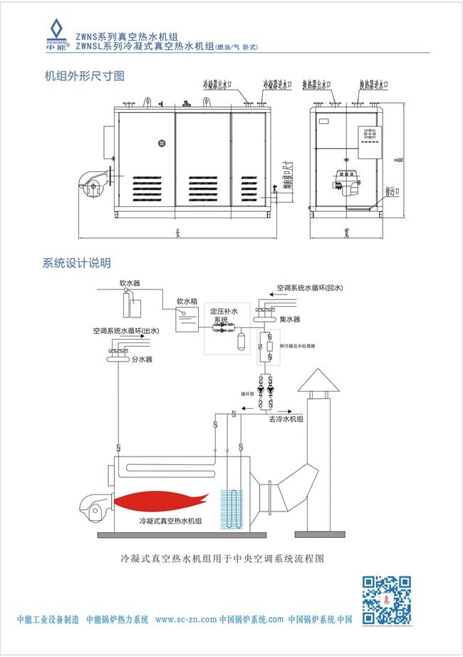 冷凝式真空热水机组