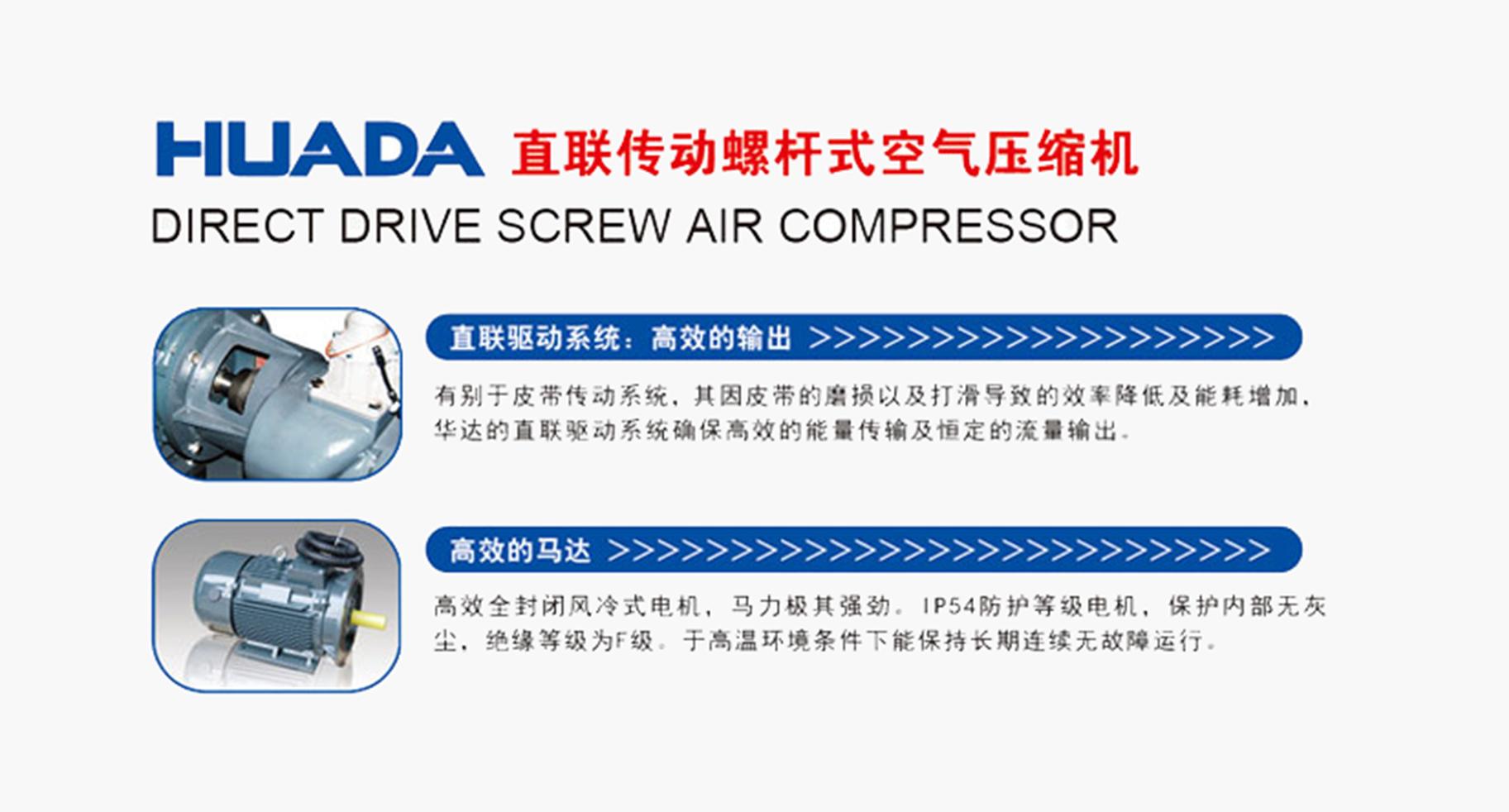 直联传动螺杆式空气压缩机