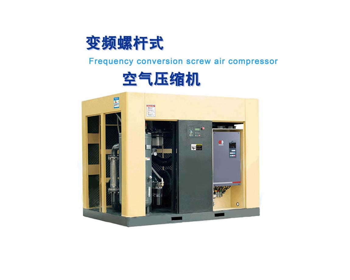 变频螺杆式空气压缩机