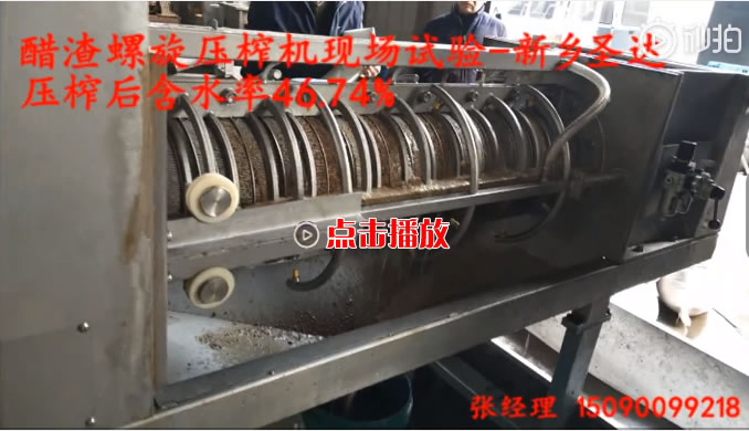 螺旋壓榨機-醋渣壓榨脫水