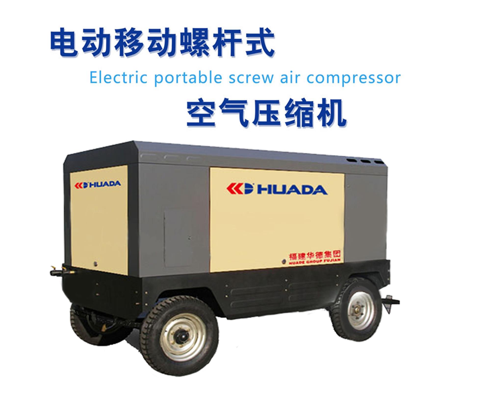 电动移动螺杆式空压缩机