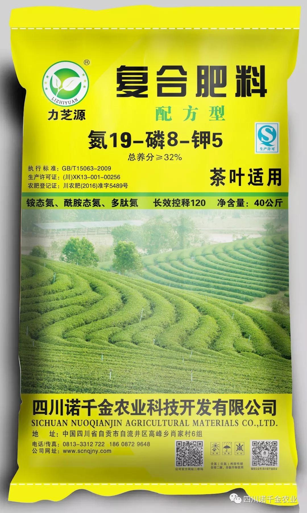 15-5-8茶叶适用