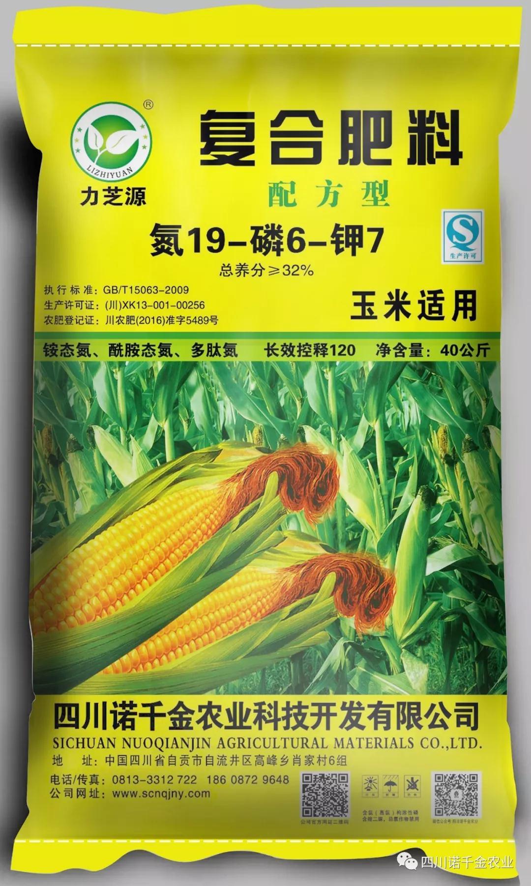 19-6-7玉米适用