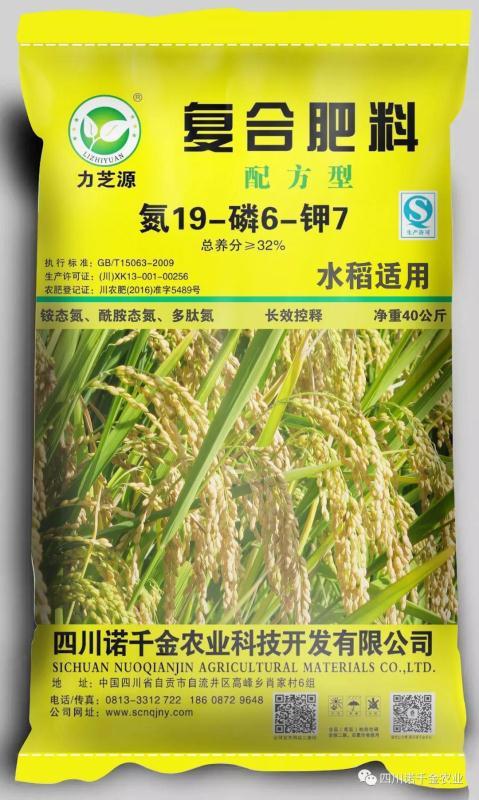 19-6-7水稻适用