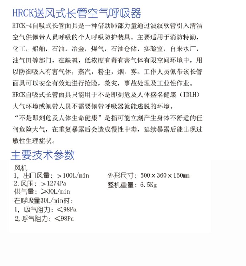 HRCK送风式长管竞彩足球世界杯app世界杯足彩app