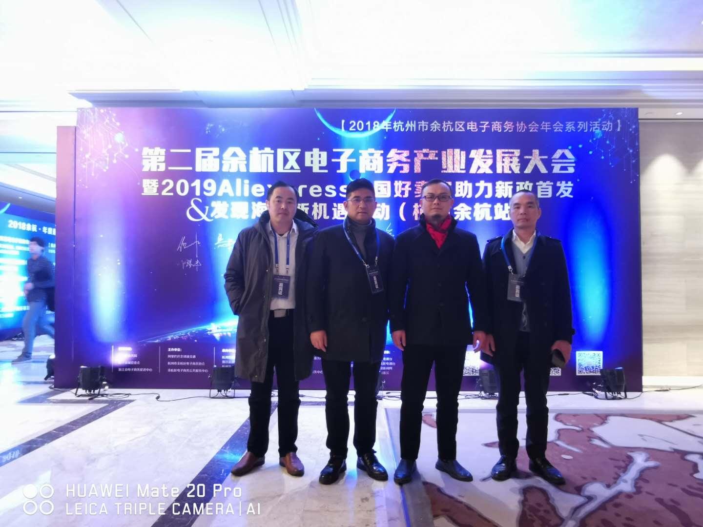 第二届中国・余杭电子商务产业发展大会