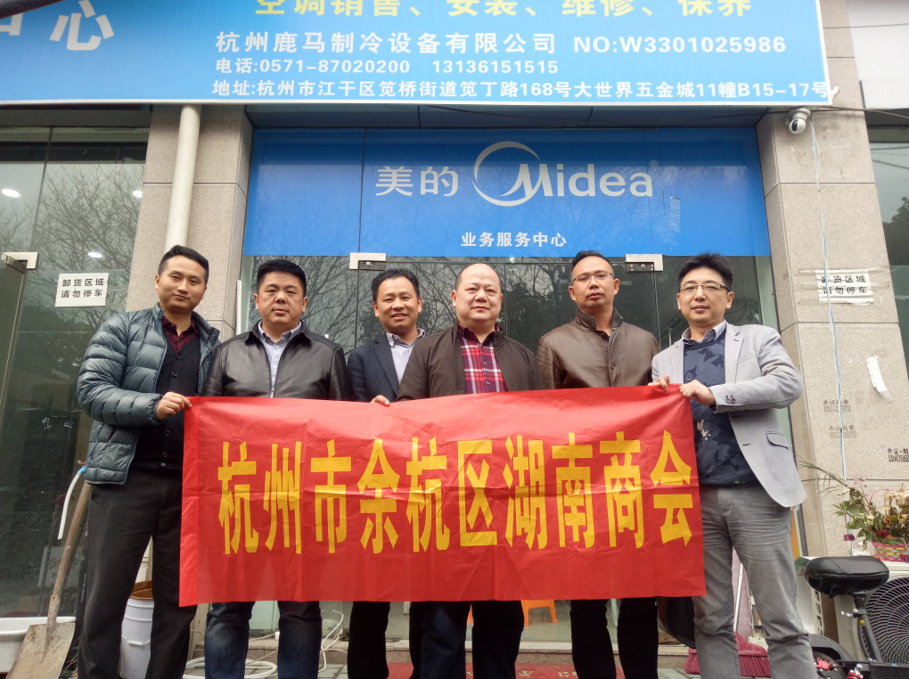 余杭湖南商会2019年第 一 次会员互访活动