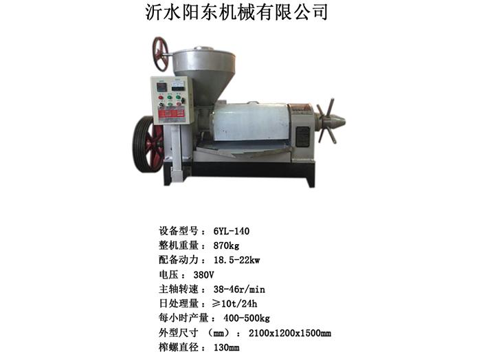 螺旋榨油机