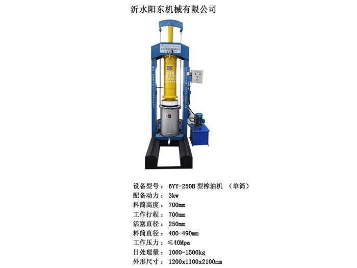 6YY-250B液压榨油机 全自动液压榨油机
