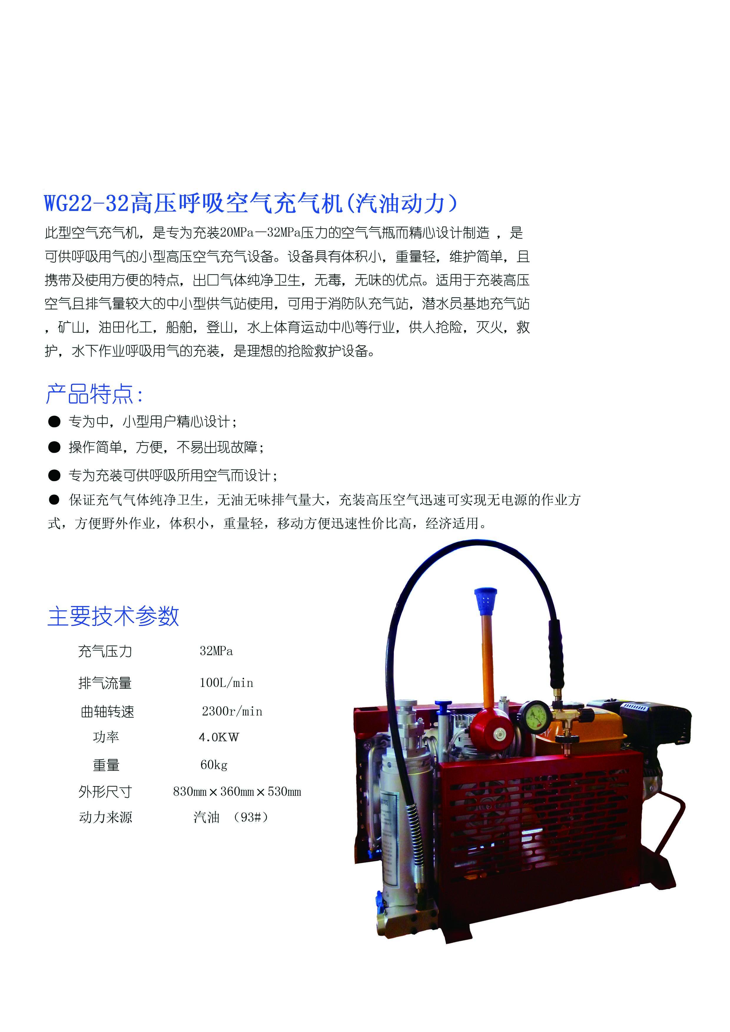 WG22-32高压呼吸竞彩足球世界杯app充气机(汽油动力)