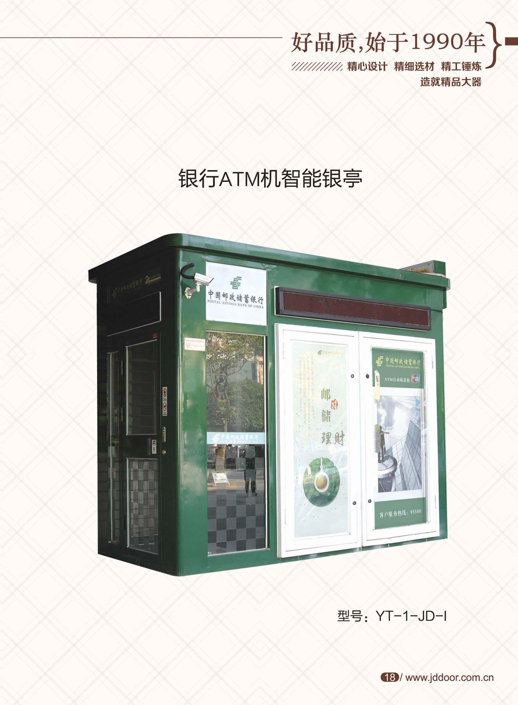 银行ATM机智能银亭