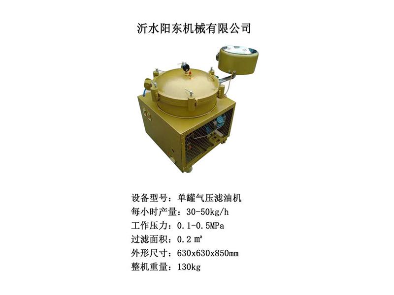 单罐气压滤油机|YD-50型气压滤油机