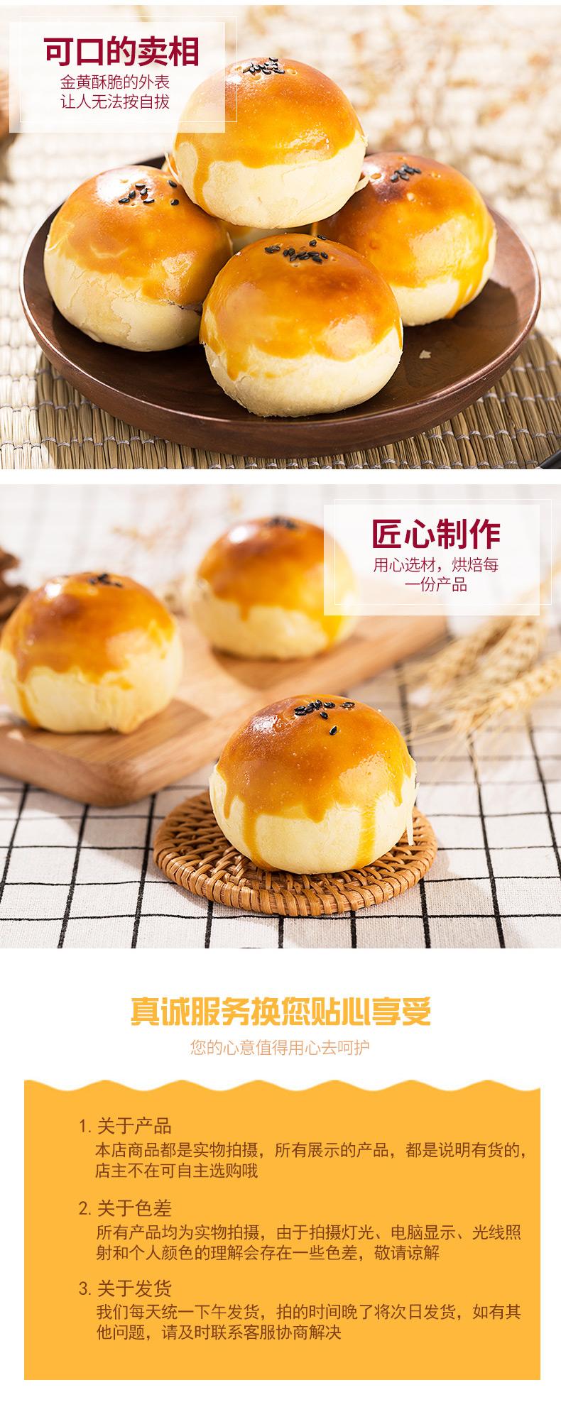 蛋黄酥月饼