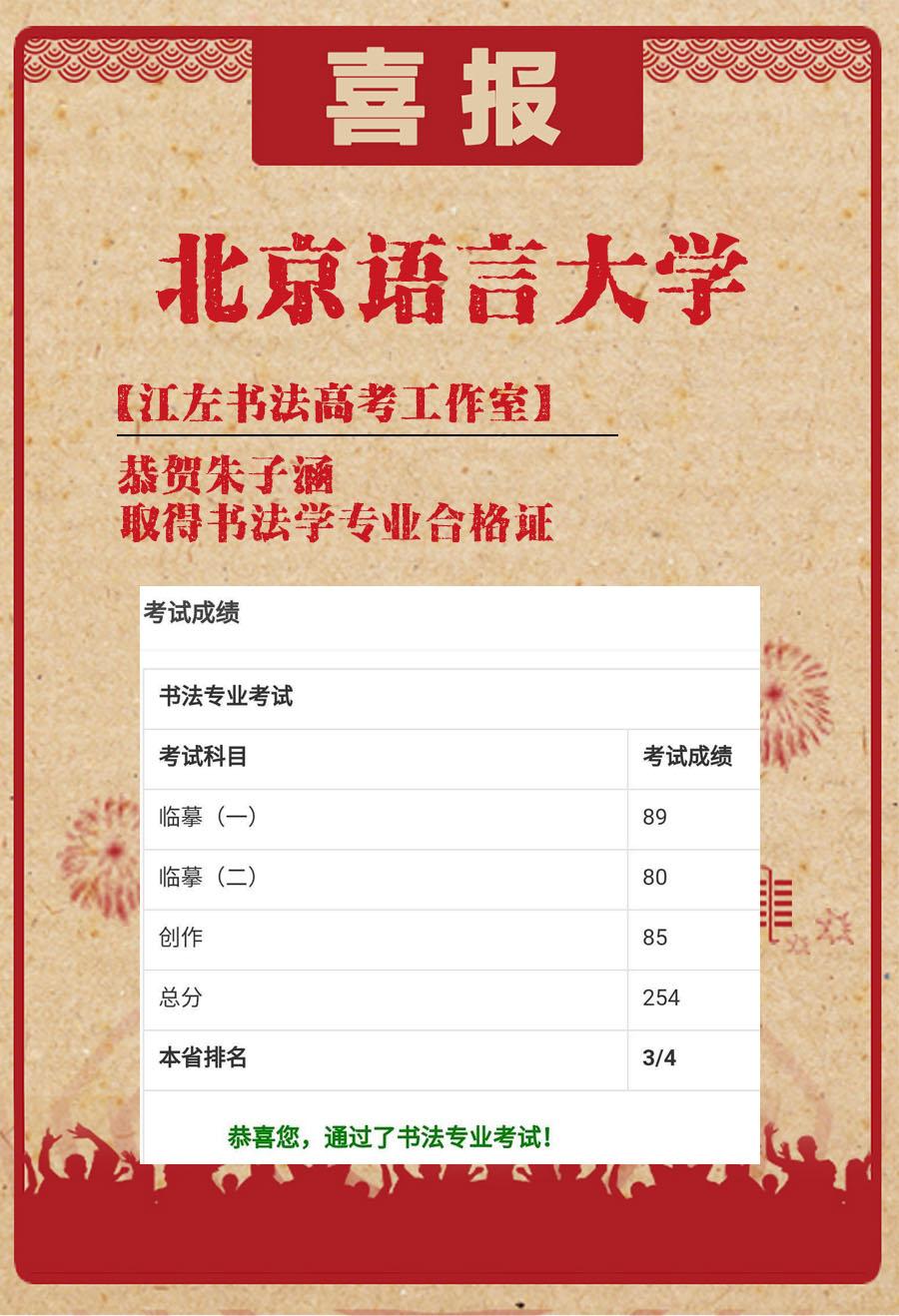 江左书法高考