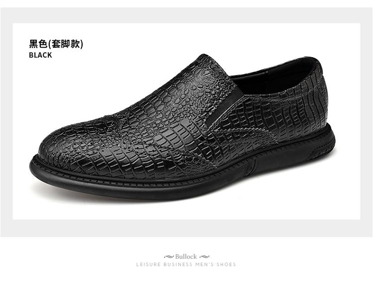 鳄鱼纹布洛克皮鞋