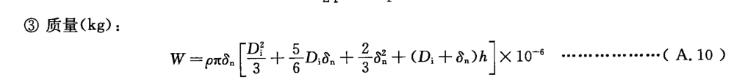 椭圆封头重量计算公式