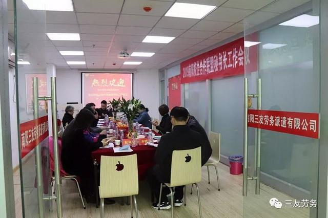 為學校和企業架金橋-- 2019南陽市校企合作聯盟秘書長工作會議在我司召開