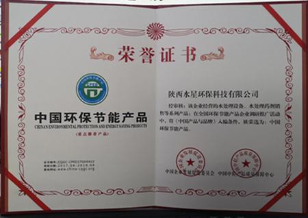 陕西水星环保科技有限公司