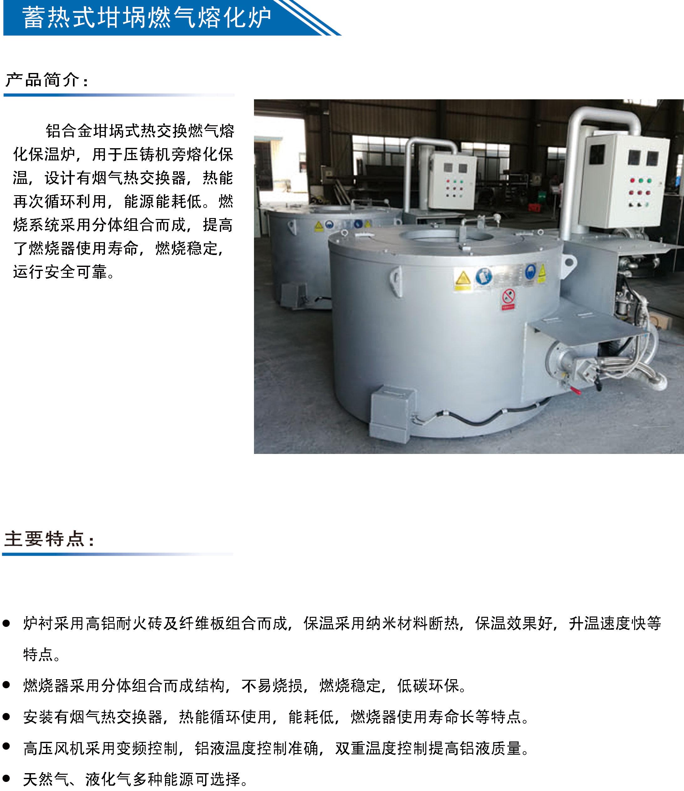 蓄热式坩埚燃气熔化炉