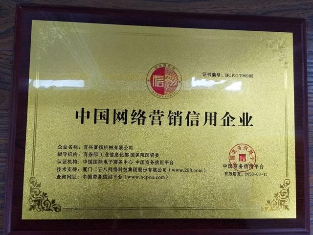 中國網路行銷信用企業