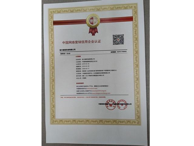 中國網路行銷信用企業認證