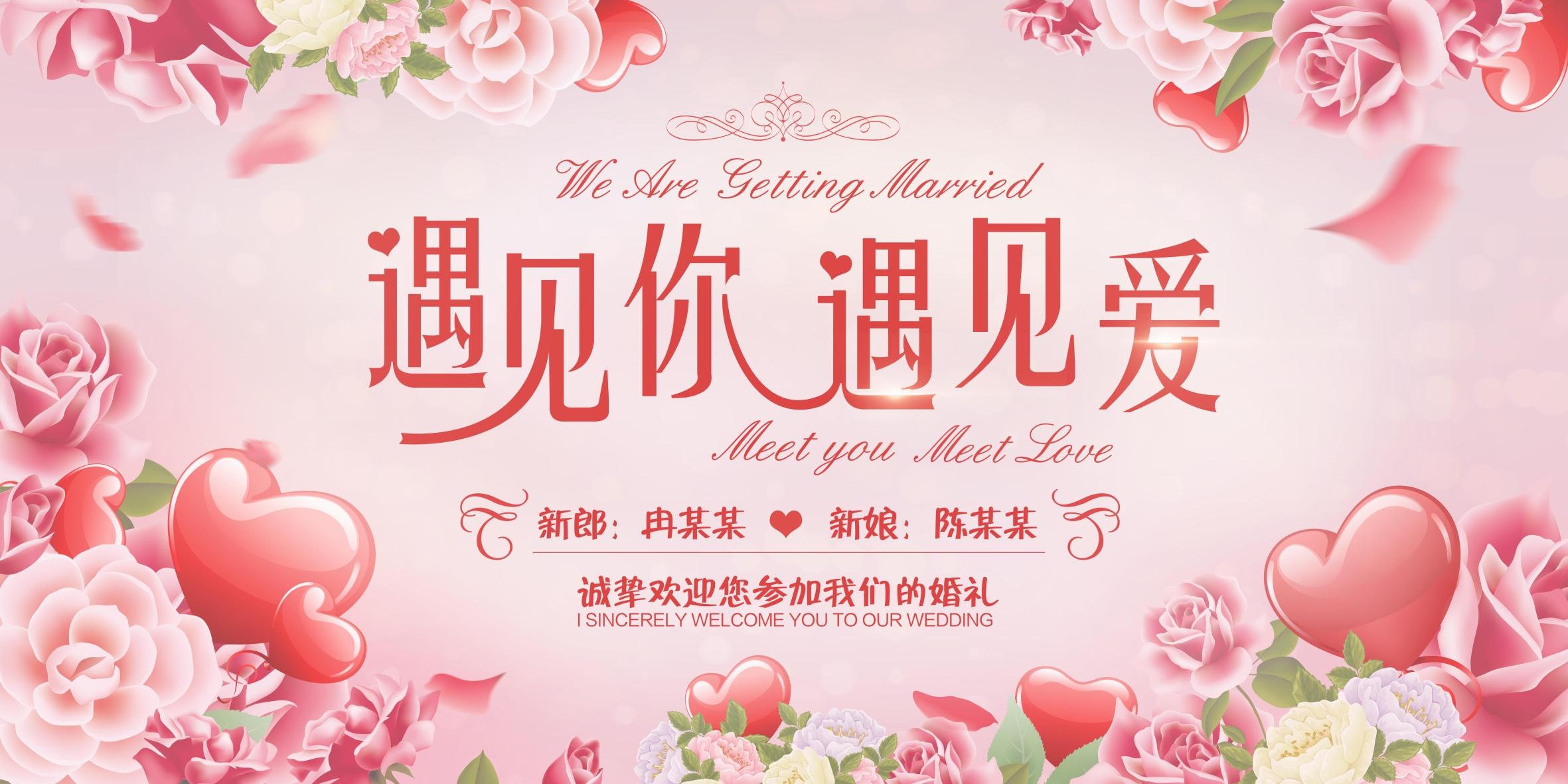惠州婚庆策划