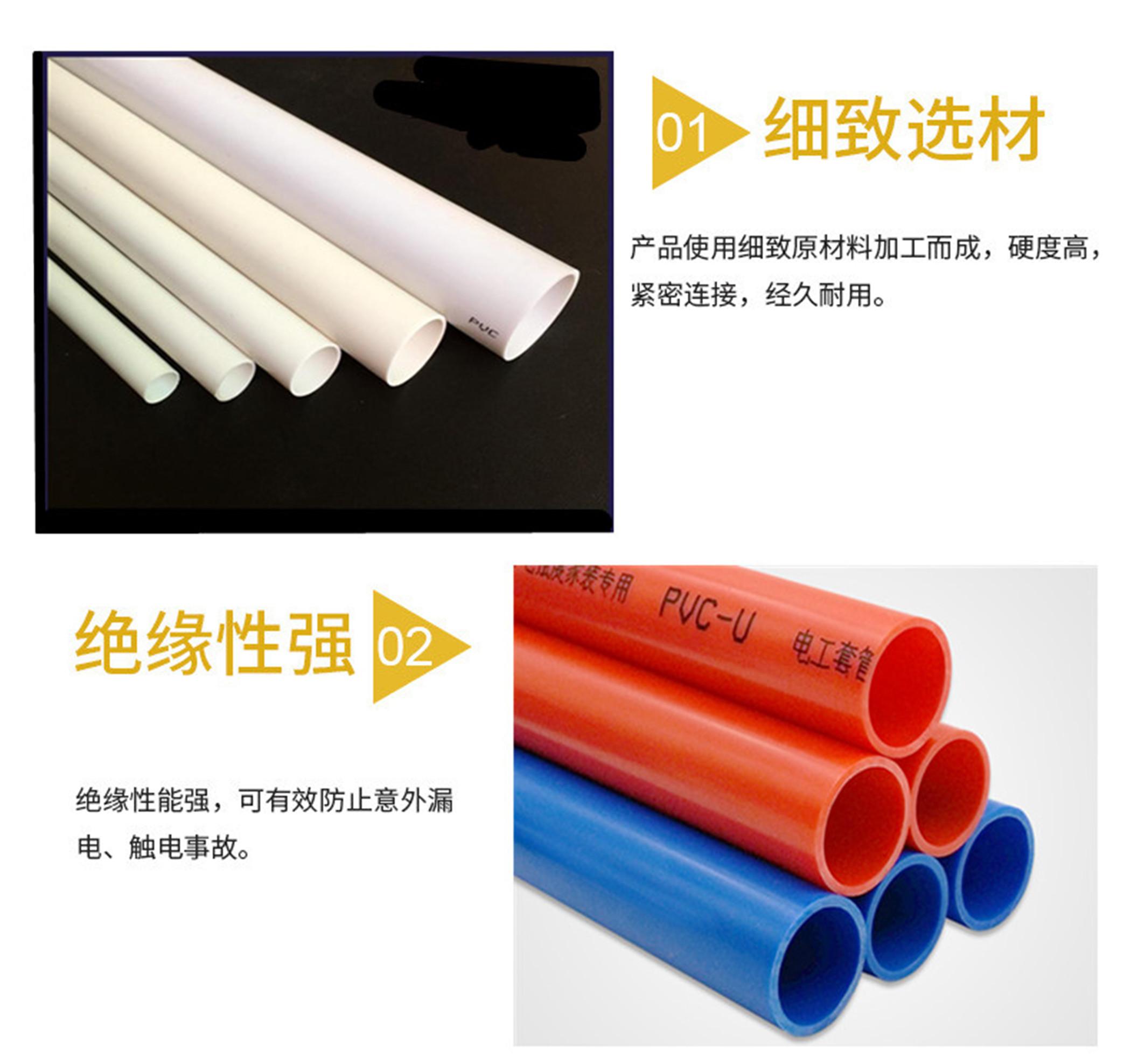 辽宁PVC穿线管