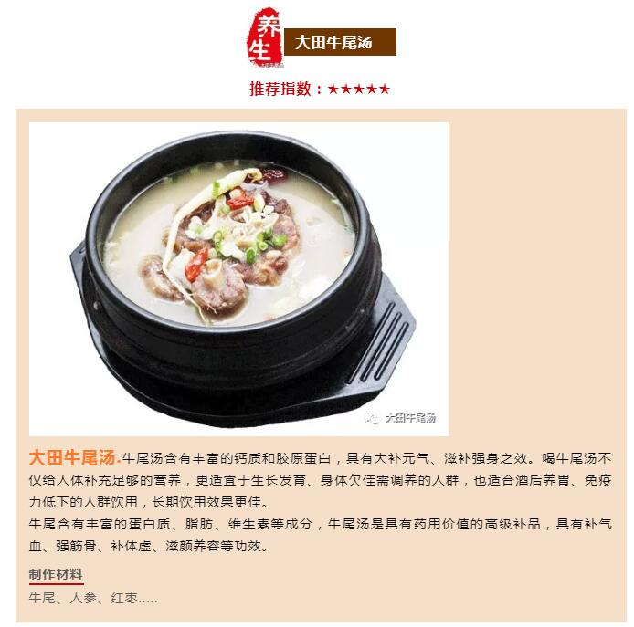 潍坊牛尾汤