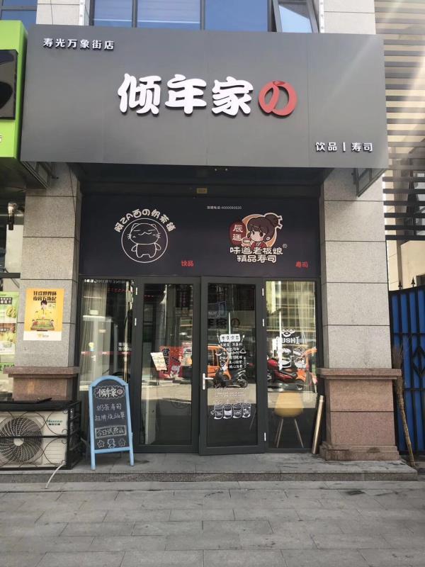 烟台寿司加盟