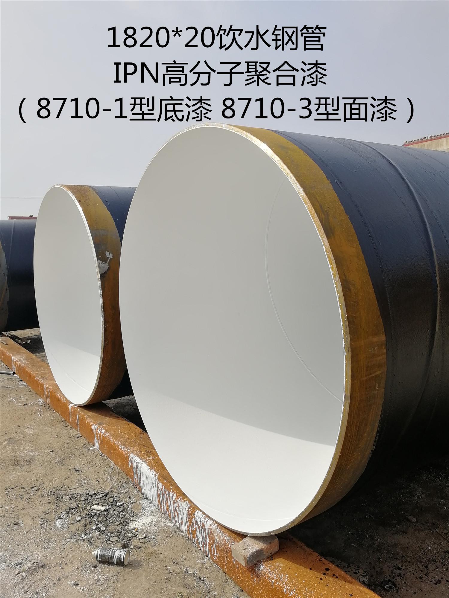 無毒飲用水防腐鋼管